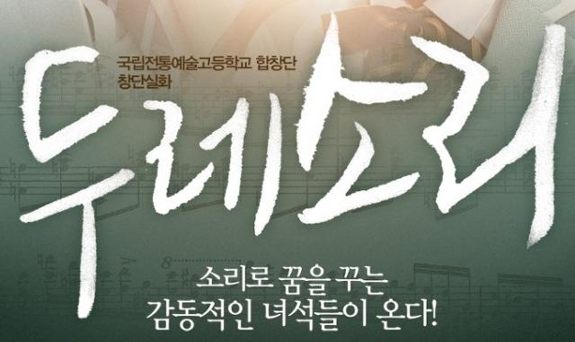 [이벤트 - 영화] 두레소리(시사회 초대)