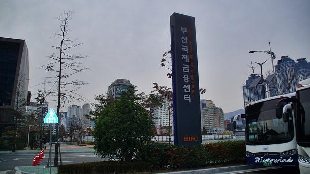 부산국제금융센터 BIF