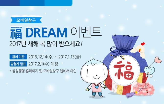 삼성생명 모바일창구 福 DREAM 이벤트