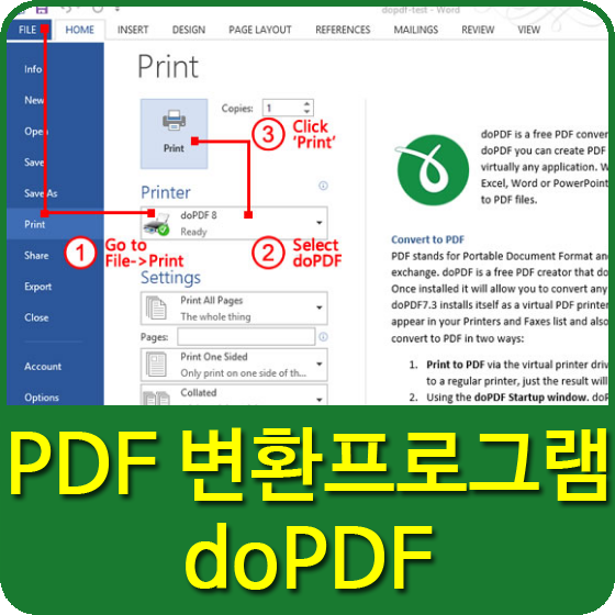 pdf doc 변환 프로그램
