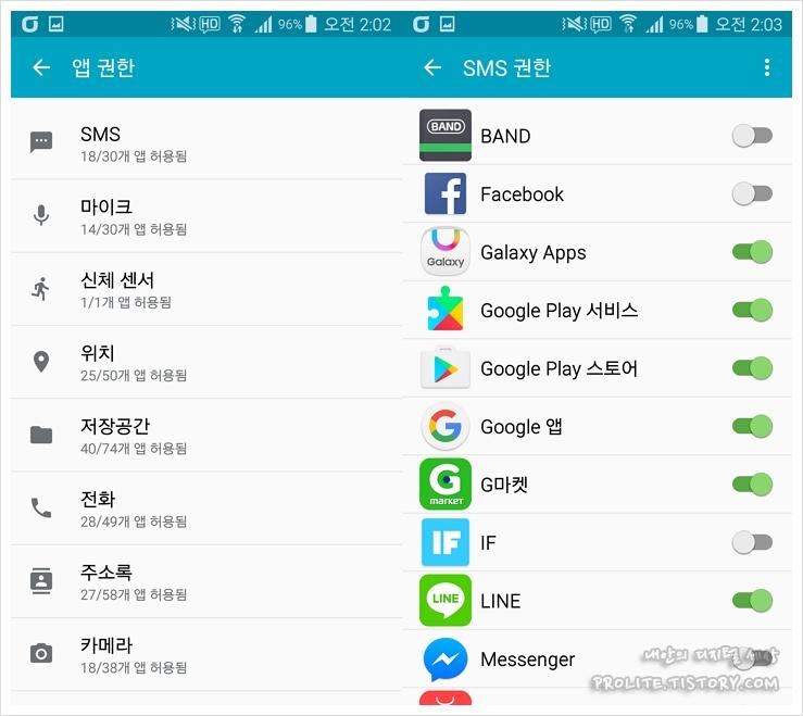 안드로이드 마시멜로 앱 권한 Marshmallow Android app permissions