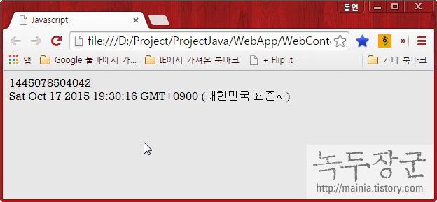 자바스크립트(Javascript) 문자를 숫자로 변환하는 Number 함수