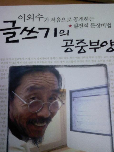 1.이벤트선물 : 이외수 아저씨의 책