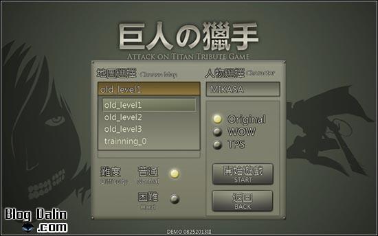 진격의 거인 플래시 게임 플레이 화면_05