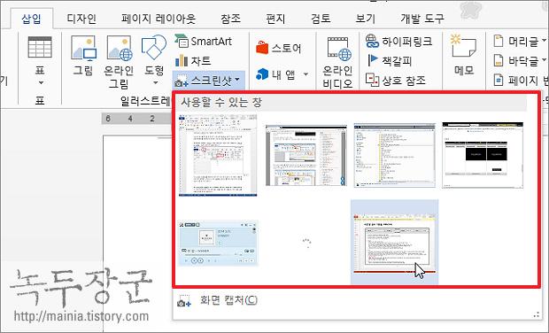 MS 워드 스크린샷 기능 이용해서 화면 캡처해서 문서에 추가하는 방법