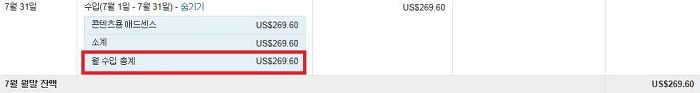 구글 애드센스 수익