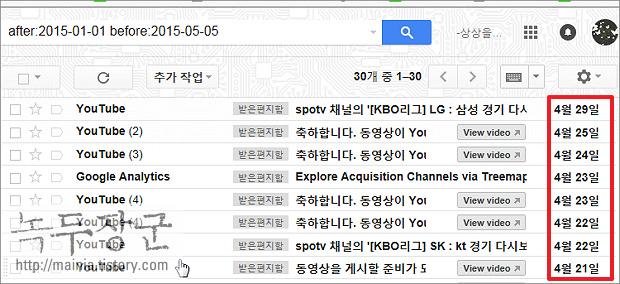 구글 지메일 고급 검색 기능으로 원하는 메일 바로 찾아내는 방법