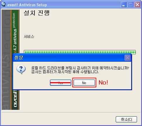 어베스트 부팅검사 예약
