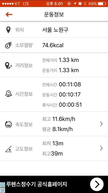 매일 10분 달리기 - 1일차 1.33km
