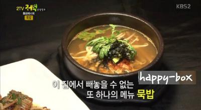 생생정보 묵밥 황금레시피,생생정보통 황금레시피 묵밥 만들기