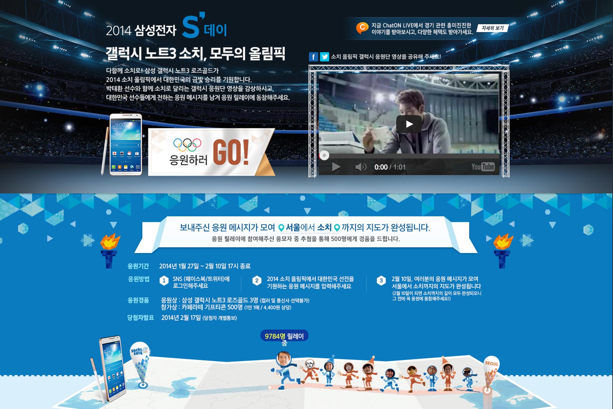 삼성전자, 소치 동계올림픽, 갤럭시 노트3, Galaxy Note 3, 갤럭시 노트3 올림픽을 노트하다, 온라인 캠페인, 모두의 올림픽, 이상화, 김연아, 쇼트트랙, Sochi Olympic, 올림픽, 박태환, 갤럭시 응원단