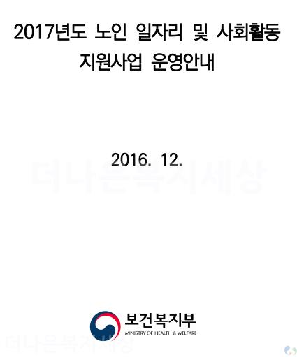 2017년 노인일자리 및 사회활동 지원사업 운영안내