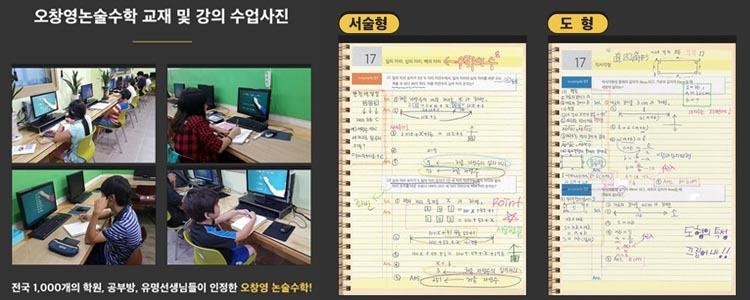 오창영논술수학 교재 및 강의 수업사진