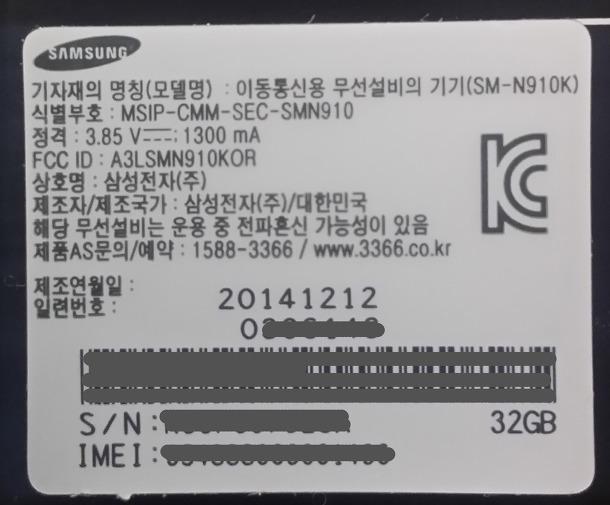 SM-N910K