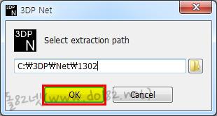 3DP Net(3DP넷) v.13.02 설치과정