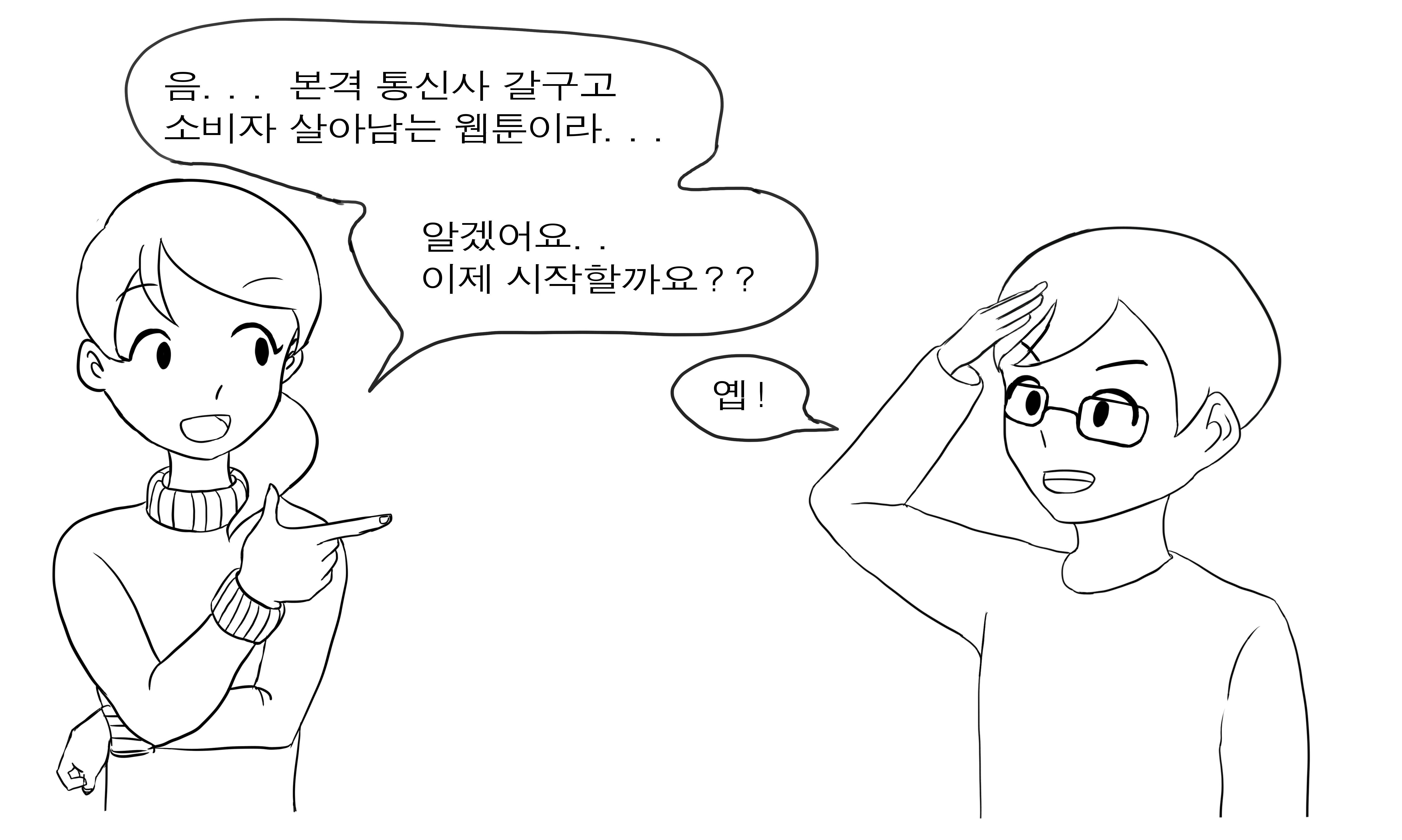 <통신사 죽이기> 웹툰 후원 요청