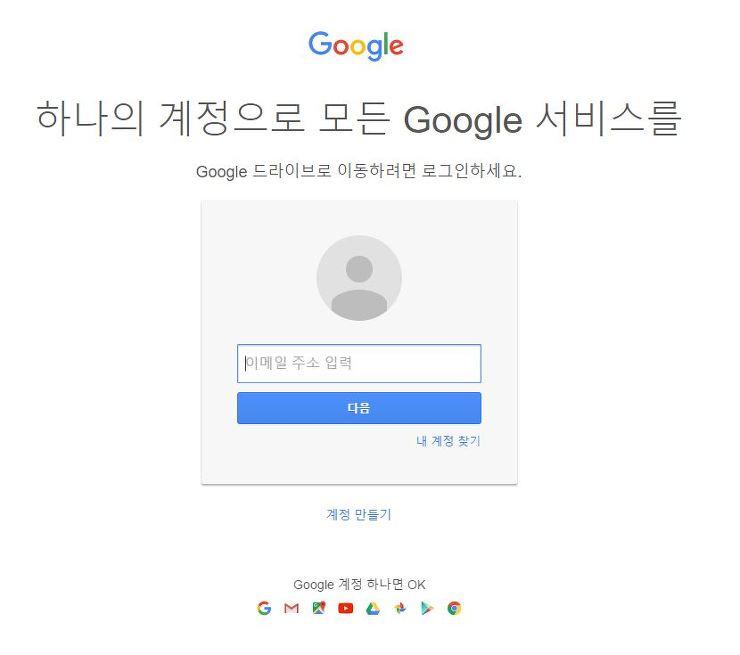 구글드라이브 로그인