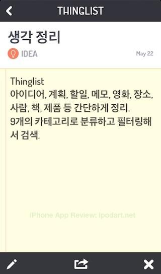 Thinglist 아이폰 할일 메모
