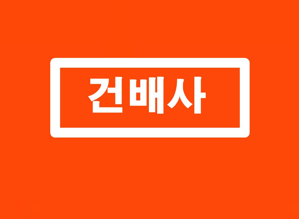 [건배사]통통통!