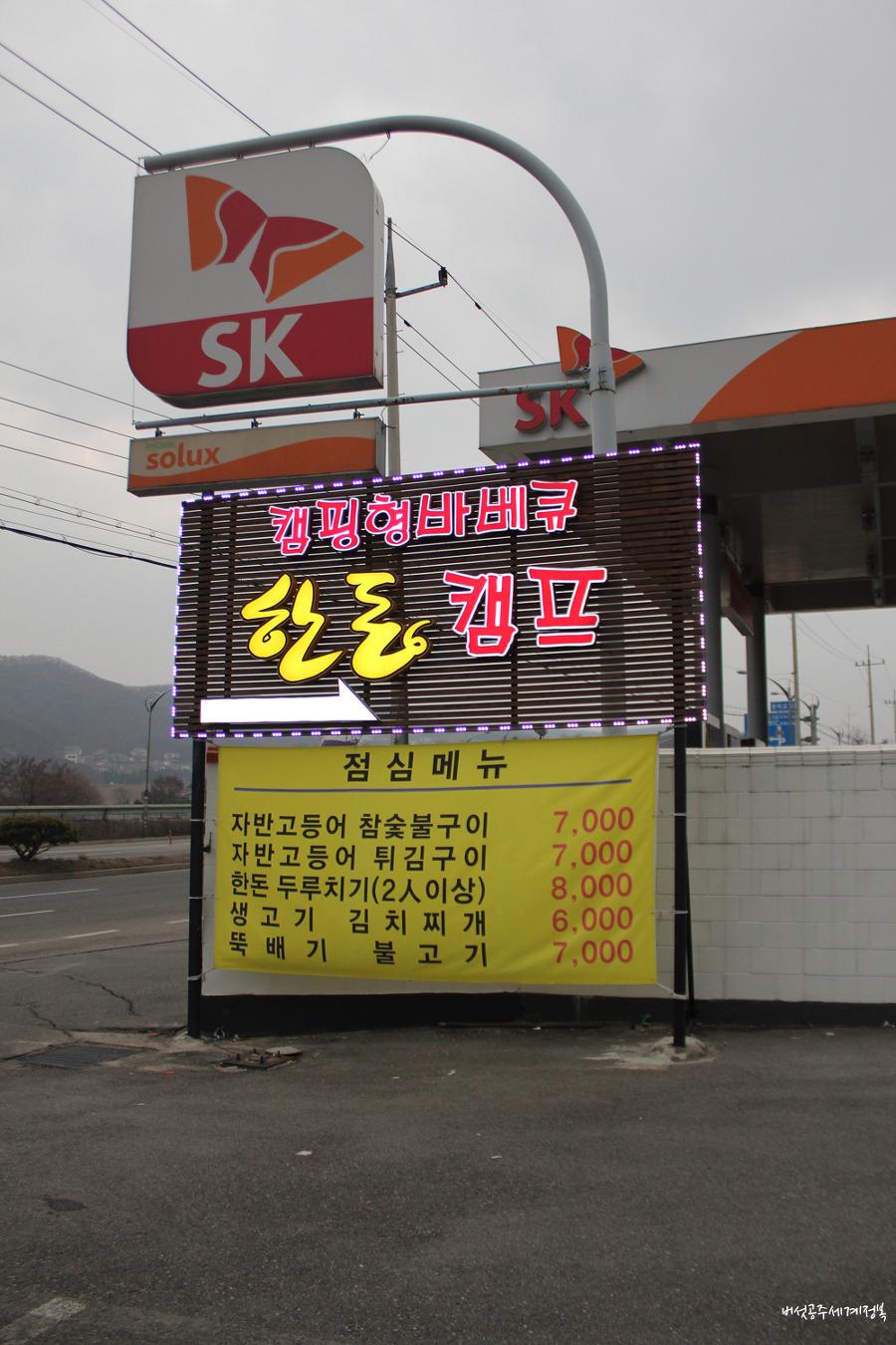 캠핑분위기 미금역 고기 맛집 캠핑형 바베큐 한돈캠프