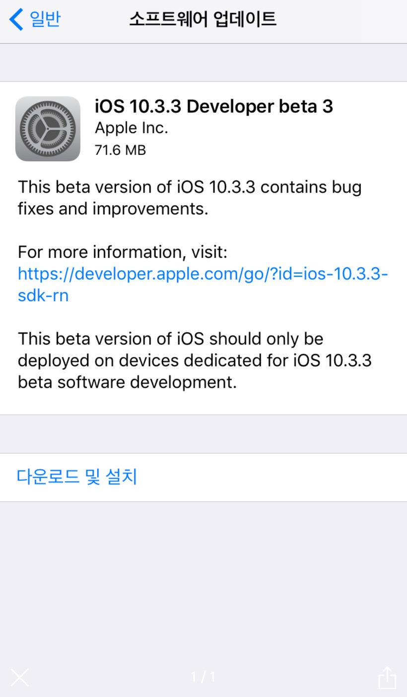 ios10.3.3 베타3