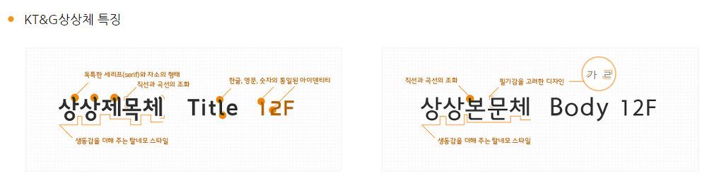 2 가지 무료 한글폰트 : KT&G 상상체 (상상제목체/상상본문체) - 2 Free KT&G Korean Fonts