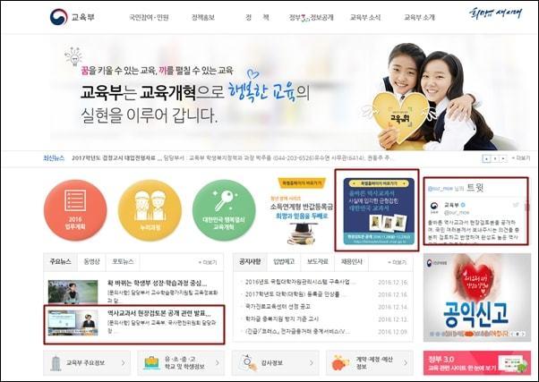 교육부 홈페이지 국정교과서 배너 삭제