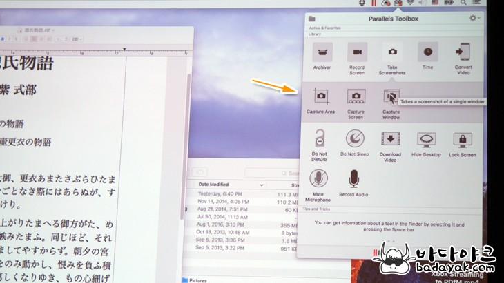 애플 맥 가상화 솔루션 패러렐즈 데스크톱12