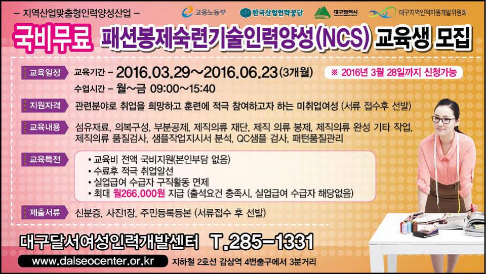 패션봉제숙련기술인력양성(NCS)