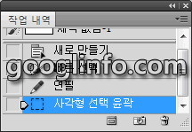 포토샵 CS5 강좌, 작업 내역 패널, History             panel