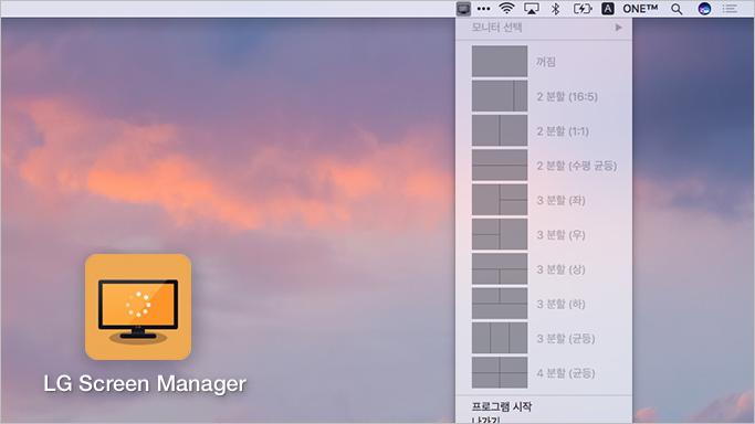 [무료] LG 모니터를 위한 맥용 화면분할 유틸리티 'LG Screen Manager'