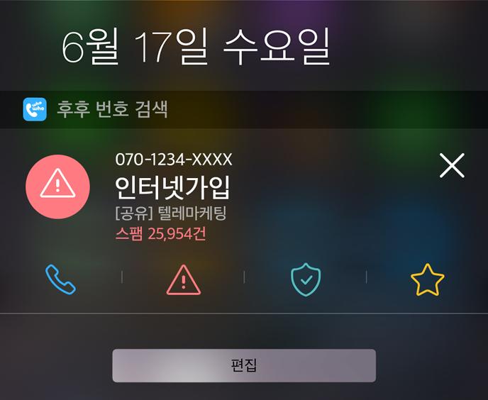 후후아이폰 어플, 위젯