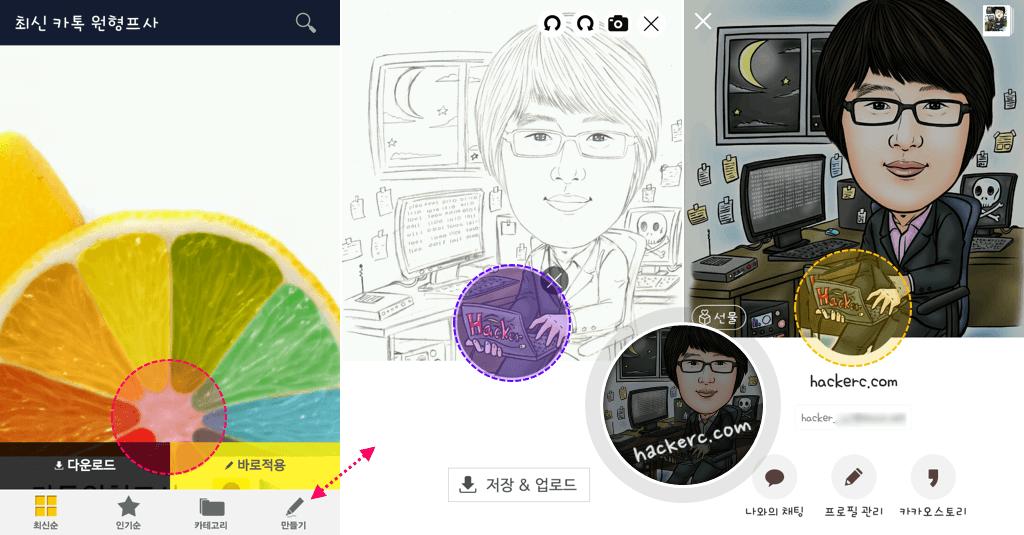 카카오톡 프로필 사진 만들기 앱(어플) - 카톡 원형 프사 for Android