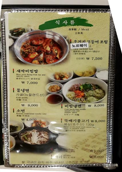 서소문 남강 메뉴판