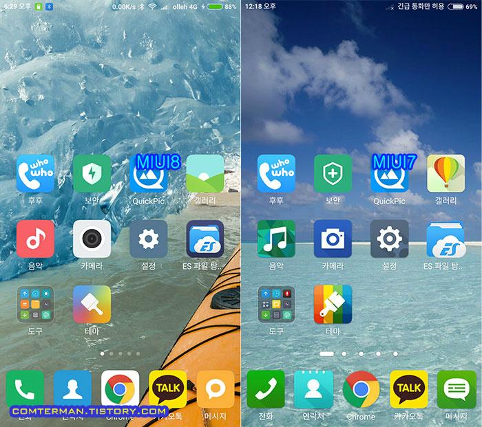 홍미노트2 MIUI8 아이콘