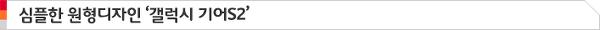 심플한 원형디자인 '갤럭시 기어S2'