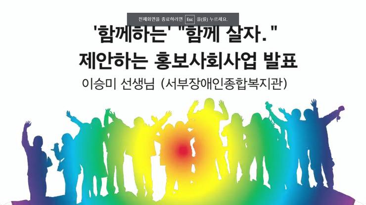 함께하는 함께 살자 제안하는 홍보사회사업발표 이승미 선생님, 동영상