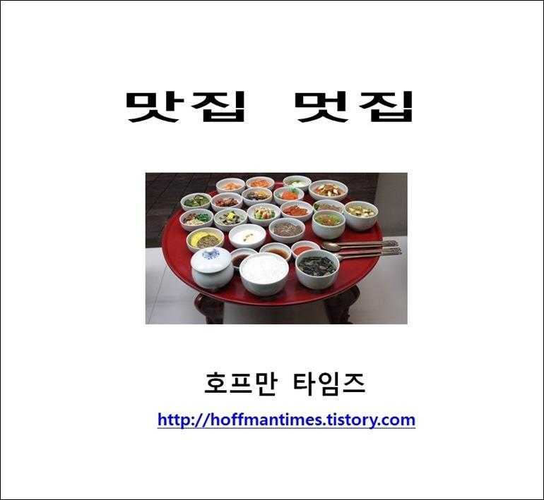 두산묵집-경북 풍기 맛집