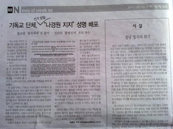판판뉴스 2011년 10월 28일 금요일자 2쪽에 장용진 기자의 기사