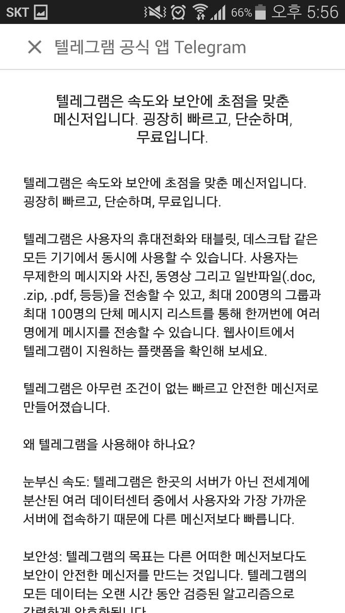 텔레그램, 텔레그램 공식 앱, telegram, 텔레그램 한국어,