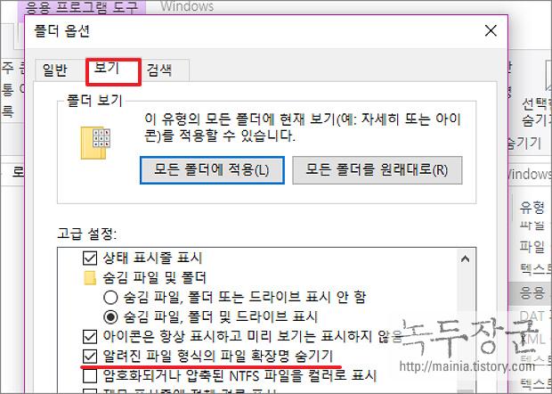 윈도우10 파일 확장자 숨기거나 보이게 하는 방법