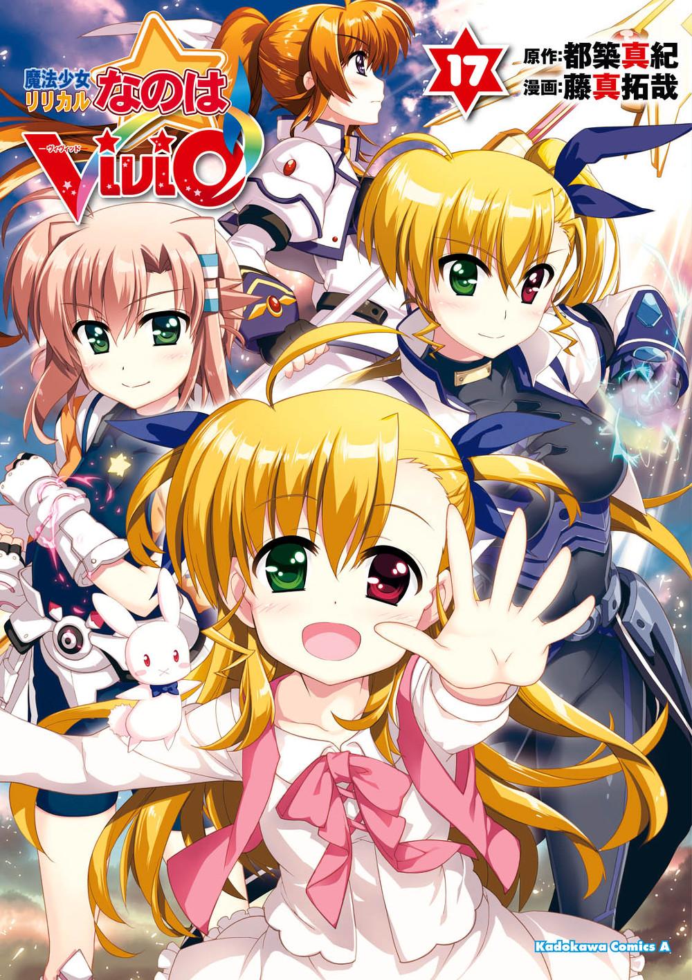마법소녀 리리컬 나노하 ViVid 第17巻 (魔法少女リリカルなのはVivid 第17巻