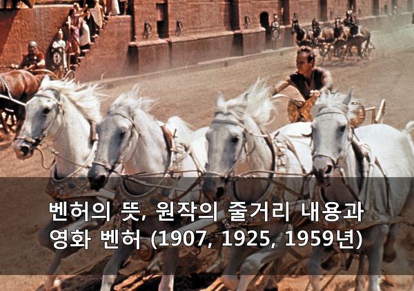 벤허의 뜻, 원작의 줄거리 내용과 영화 벤허 (1907, 1925, 1959년)