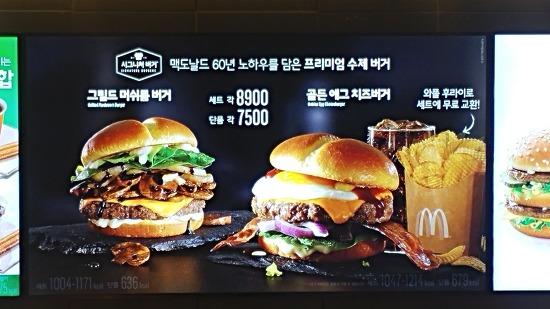 맥도널드 시그니처
