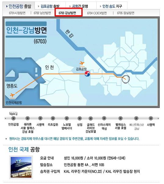 인천공항에서 출발하는 6703 (인천 - 강남방면)