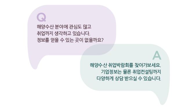 해양수산 취업박람회