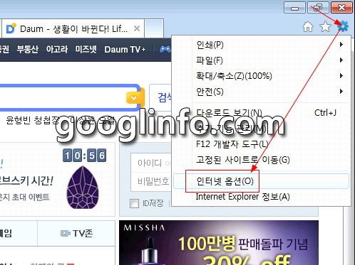 윈도우7 인터넷 임시파일 위치 찾기5