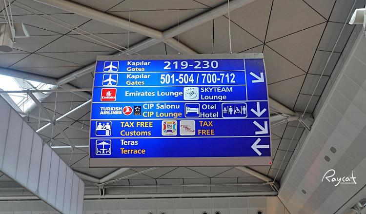 터키 공항 안내판