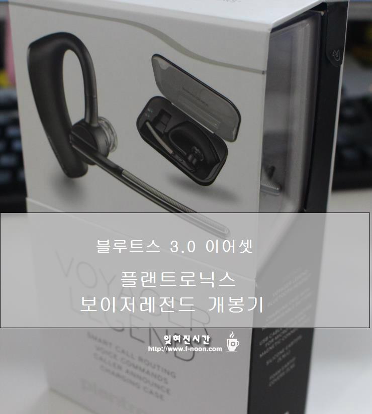 블루투스 3.0 헤드셋 플랜트로닉스 보이저레전드 이어셋 개봉기/사용기