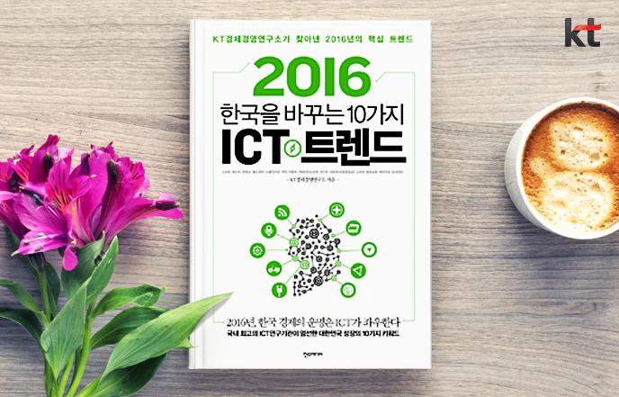 읽을만한 책 추천 ②: 2016 한국을 바꾸는 10가지 ICT 트렌드